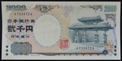 【珍番号】日本銀行券D号2000円札 守礼門 黒A-A券 未使用