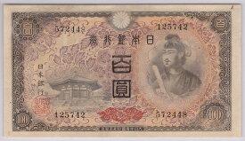 日本銀行券A号4次100円 聖徳太子 未使用