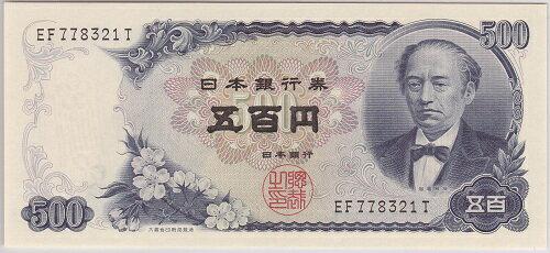 日本銀行券C号500円 岩倉新500円 2桁 未使用