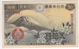 政府紙幣50銭 富士桜50銭 未使用