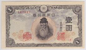 不換紙幣1円 中央武内1円 未使用