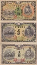 【お買い得セット】菅原道真5円札 3種紙幣セット 美品〜並品