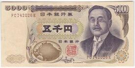 新渡戸稲造5000円札 茶2桁【国立印刷局】未使用