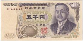 新渡戸稲造5000円札 茶2桁【財務省印刷局】未使用