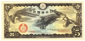 日華事変軍票 戊号5円 未使用