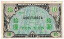 在日米軍軍票 A10円券 美品