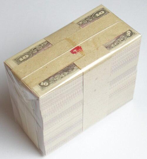 日本銀行券10銭 八紘一宇10銭 1000枚完封未使用