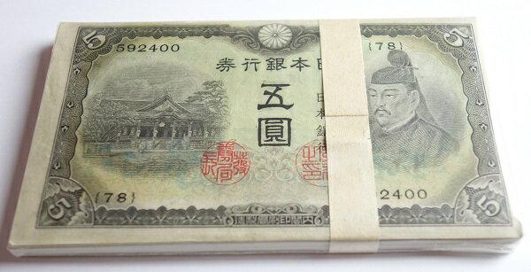 不換紙幣5円 3次5円 100枚束 昭和18年(1943)未使用