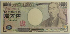 新福沢諭吉1万円茶番号2桁777777番 【珍番号・ゾロ目】未使用
