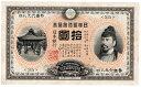 甲号兌換銀行券10円 裏猪10円 後期(アラビア)極美品