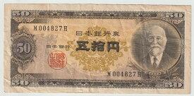 日本銀行券B号50円高橋是清 50円美品
