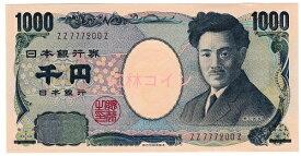 【珍番号紙幣】野口英世1000円札 茶 ZZ−Z券 未使用