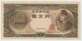 聖徳太子 10000円札 2桁 極美品