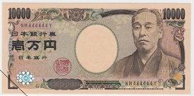 【珍番号・ゾロ目】福沢諭吉10000円 茶2桁 444444番未使用