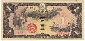 日華事変軍票 戊号1円 未使用