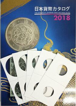人気のコインカタログ 2018年 日本貨幣カタログ 日本貨幣商協同組合コインホルダーミックス5枚サンプルつき!
