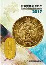 【送料無料】人気のコインカタログ 2017年 日本貨幣カタログ 日本貨幣商協同組合