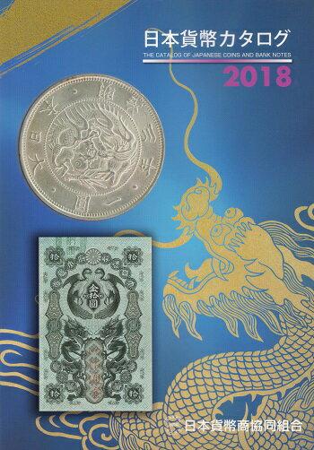【送料無料】人気のコインカタログ 2018年 日本貨幣カタログ 日本貨幣商協同組合