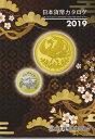 【送料無料】人気のコインカタログ 2019年 日本貨幣カタログ 日本貨幣商協同組合