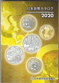 人気のコインカタログ 2020年 日本貨幣カタログ 日本貨幣商協同組合