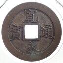 【代引・送料無料】寛永通宝 新寛永銭 日光正字 母銭 元文2年(1737)極美品