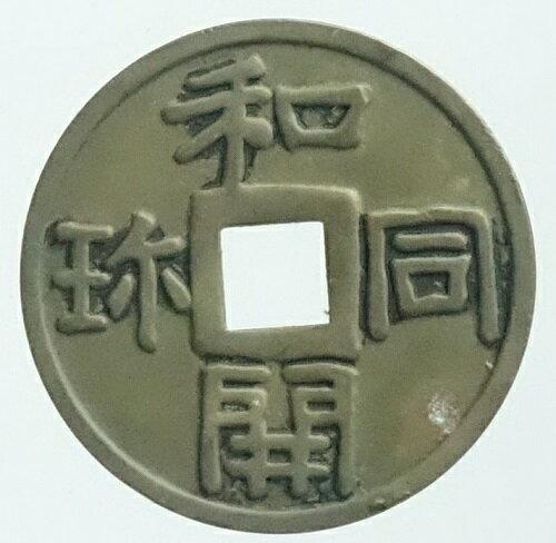 絵銭 和同開珎 種銭