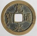 【寛永通宝】新寛永銭 島屋文(無背)寛文8年(1668)