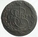 ロシア 5Kopeks銅貨 1778年