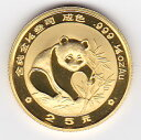 中国 パンダ 25元金貨 1/4オンス金貨 1988年未使用