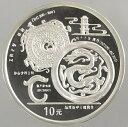 中華人民共和国 ドラゴン 〜culture of the dragon〜10元プルーフ銀貨 1998年