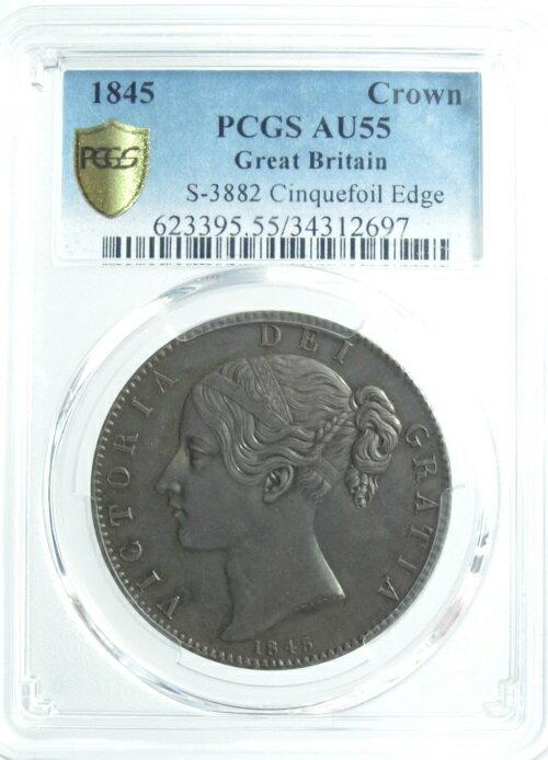 イギリス ヴィクトリア女王 ヤングヘッド クラウン銀貨 1845年 PCGS鑑定【AU55】【送料・代引手数料無料】