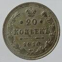 ロシア 20カペイカ銀貨 1916年極美品