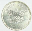 エジプト 5ポンド銀貨 1988年 未使用