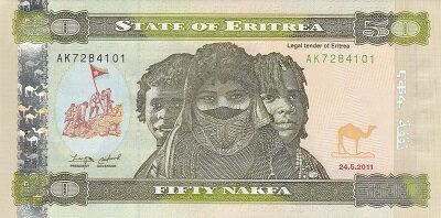 エリトリア 50ナクファ紙幣 2011年 未使用