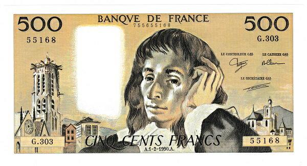 フランス 哲学者ブレーズ・パスカル 500フラン紙幣 1990年 未使用
