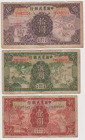 中国 中国農民銀行 10圓・5圓・1圓紙幣 3種民国24年(1935年)並品