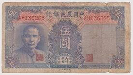中国 中国農民銀行 5圓紙幣 民国30年(1941年)並品