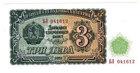 ブルガリア 3レヴァ紙幣 1951年 未使用