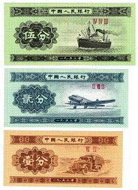 中国 中国人民銀行 5分・2分・1分紙幣 蒸気船・飛行機・トラック 1953年 未使用 3種セット
