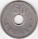菊50円ニッケル貨昭和35年(1960年)美品