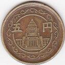 穴ナシ5円黄銅貨昭和24年(1949年)