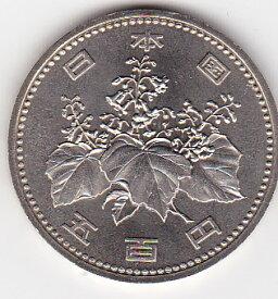 500円白銅貨平成13年(2001年)未使用