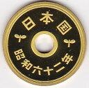 5円プルーフ黄銅貨昭和62年(1987)未使用