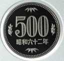 500円プルーフ白銅貨昭和62年(1987年)特年号