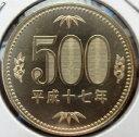 500円白銅貨平成17年(2005年)未使用