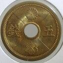 5銭アルミ青銅貨 昭和15年(1940)未使用