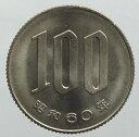 100円白銅貨昭和60年(1985年)未使用