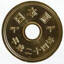 5円黄銅貨平成24年(2012年)特年号 未使用