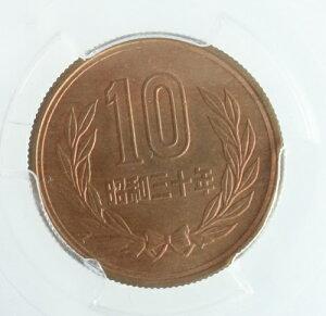 10円青銅貨【ギザあり】昭和30年(1955年)PCGS鑑定【MS64RB】