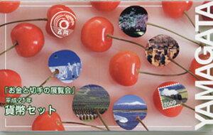 2009 平成21年山形「お金と切手の展覧会」 ミントセット